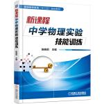 *新课程中学物理实验技能训练 陈晓莉 9787111502432