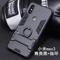 小米max3手机壳小米MAX 3保护套全包磨砂硬壳mx3防摔硅胶软壳女男款创意支架潮6.9英寸