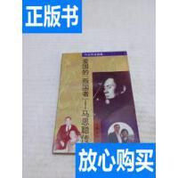 """[二手旧书9成新]爱国的""""叛国者""""-马思聪传 /叶永烈著 作家出版?"""