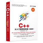 C++ 从入门到项目实践(超值版)