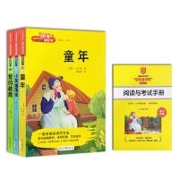 统编版语文阅读书目快乐读书吧《童年》《小英雄雨来》《爱的教育》共三册套装 随书附赠阅读与考试手册