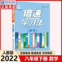 倍速学习法八年级下册数学 2021春人教版
