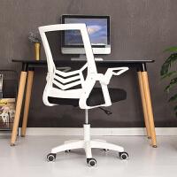电脑椅家用现代简约办公椅书房卧室宿舍升降旋转椅子写字椅 尼龙脚 旋转扶手