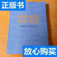 [二手旧书9成新]中粮集团2006年经理人年会 /中粮 中粮
