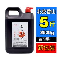 北京香山2500克大桶墨汁书法专用大容量书画练习毛笔墨水大瓶批发