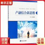 产融结合新思维 林强 9787513053594 知识产权出版社 新华书店 品质保障