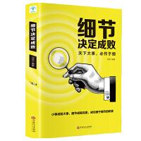 【SXRY正版现货】细节决定成败 领导力企业管理书 创业书籍谋略心灵鸡汤成功励志为人处事人生智慧管理终身成长书籍 成功励志书