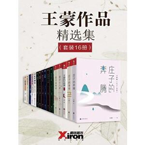 王蒙作品精选集(套装16本)(电子书)