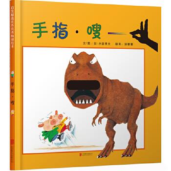 手指?嗖 一本集手指游戏、洞洞书、恐龙科普三位一体的创意玩具书!一个运用手指即可穿越到古生物时代惊心动魄的探索之旅!一部开拓孩子好奇心和想象力的神奇绘本!(启发绘本馆精选出品)