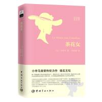 茶花女 法汉对照全译本
