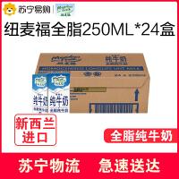 【苏宁超市】纽麦福全脂牛奶250ML*24盒整箱新西兰原装进口牛奶