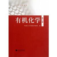 【二手书8成新】有机化学 (第二版)华东理工大学有机化学教研组 9787040365702