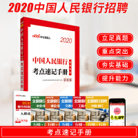 中公教育2020中国人民银行招聘考试:考点速记手册