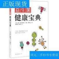 【二手旧书九成新】益生菌健康宝典 /赫夫纳格尔、维尼克 南海出版公司