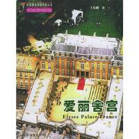 【二手书9成新】爱丽舍宫――外国著名宫殿风情丛书,王伟刚,军事谊文出版社