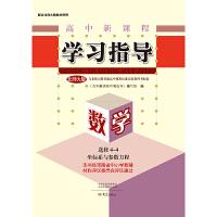 01191248(19秋)高中数学学习指导 (北师大版) 选修4-4