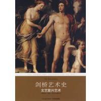 【旧书9成新】【正版包邮】剑桥艺术史:文艺复兴艺术莱茨译林出版社