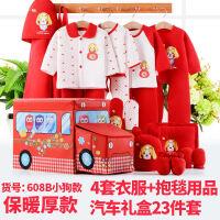 新生儿礼盒春秋夏季纯棉婴儿衣服套装0-3个月初生刚出生宝宝用品