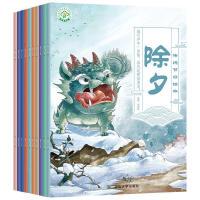 中国传统节日故事绘本全套10册 关于团圆小年过年啦新年春节的书 带拼音的中华经典神话故事书 儿童3-5-6岁书籍