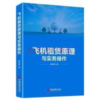 飞机租赁原理与实务操作