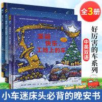 好厉害的车系列全3册圣诞快乐晚安工地上的车蒸汽火车梦幻火车儿童绘本故事书幼儿园老师推荐2-3-6-8岁漫画书小学生图书