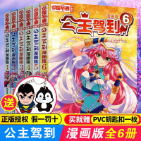 公主驾到 漫画版 共6册 中国卡通漫画儿童漫画 书籍 同类书籍梦的花粉店魔女卡提陨石之约月影马戏团现货