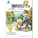 调皮的日子2(儿童文学经典版)