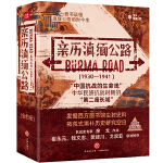 亲历滇缅公路(全四册)(一套读懂中国抗战的生命线)