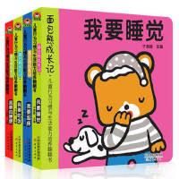 面包熊成长记全4册儿童绘本0-3-6岁幼儿睡前故事书好习惯养成幼儿园绘本书籍立体翻翻书婴幼儿行为习惯培养早教启蒙认知绘