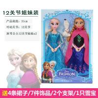 新版冰雪公主生日版二代冰雪皇后儿童玩具芭芘娃娃套装冰雪奇缘 31厘米--收藏*品