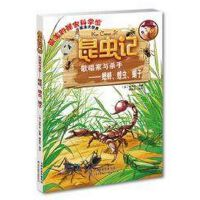昆虫记歌唱家与杀手――蟋蟀、蝗虫、蝎子 (法)法布尔原著 北京仓 天津科技翻译出版公司
