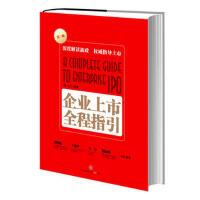 《企业上市全程指引》第三版 周红 中信出版社
