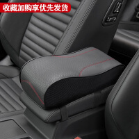汽车扶手箱垫真皮车载增高垫套记忆棉车内用品通用型扶手箱套