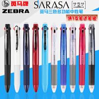 日本ZEBRA斑马J3J2三色中性笔多色笔彩色多功能0.5mm按动水笔黑蓝红3色自由切换办公签字笔学生手帐笔