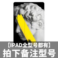 ipad air2保护套2018新款复古迷你4透明超薄pro9.7寸mini2壳2017新版欧美油