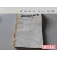 【二手旧书8成新】混乱时期的伊拉克:1930-1941() /(米)米乐斯基・格・伊著 北京人民出版社