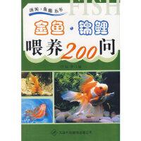 金鱼 锦鲤喂养200问 赵�q 天津科技翻译出版公司 9787543320925