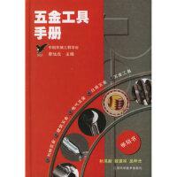 五金工具手册 廖灿戊 江西科学技术出版社 9787539023410