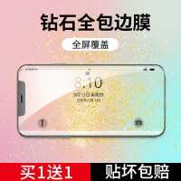 iPhone11钢化膜X苹果11手机ProMax全屏覆盖xr防窥xmax全包防摔xs贴膜iPhonex全包边MaxPro
