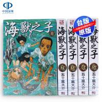 现货台版漫画 海兽之子 1-5册全 五十岚大介 江荷�� �|立出版 台湾繁体中文版漫画套装全集 正版书
