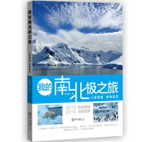 我的南北极之旅:人在旅途 梦在远方