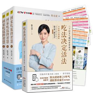 中医世家饮食疗法:陈允斌教你吃出健康家庭装(套装共4册)吃法决定活法+回家吃饭的智慧