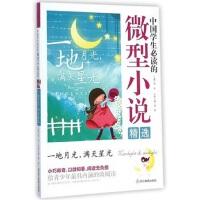 一地月光满天星光 中国学生阅读的微型小说精选 给青少年内涵的微阅读 浙江教育出版社