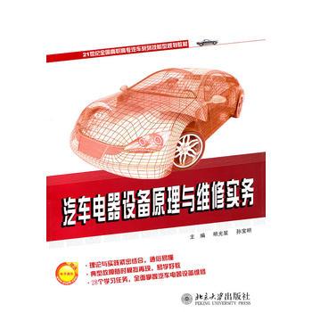 汽车电器设备原理与维修实务 明光星,孙宝明 北京大学出版社 书籍正版!好评联系客服有优惠!谢谢!