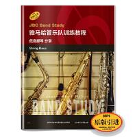 雅马哈管乐队训练教程:低音提琴 分谱:String bass Japan Band Clinic委员会 9787552