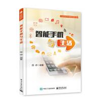 智能手机与生活 陈峥 9787121332739 电子工业出版社 新华书店 品质保障