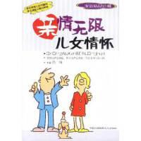 亲情无限儿女情怀 白马 9787800695018 中国民族摄影艺术出版社