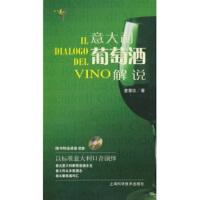 天下美酒:意大利葡萄酒解说(附赠CD光盘1张),上海科学技术出版社,麦慧仪著9787547803967