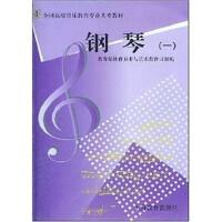 艺师大专教材钢琴(1)