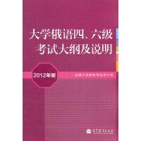 大学俄语四、六级考试大纲及说明(2012年版)(附MP3)